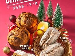 """冬季恋曲 窑滚#圣诞礼物#""""潘尼托尼""""&""""史多伦"""""""