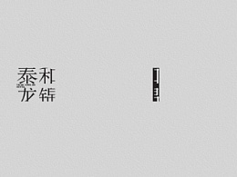 泰和·龙锦-酒店Branding