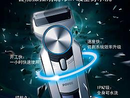 3D剃须海报