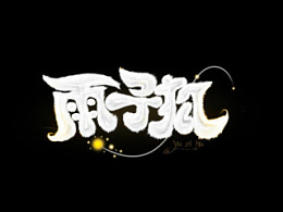字体设计N