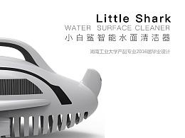 小白鲨智能水面清洁器|2016界毕业设计概念产品