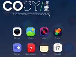 COSY · 惬意