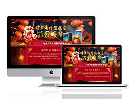 春节电信页子展示