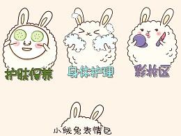 表情包可爱小绒兔