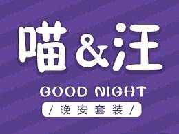 【喵&汪】晚安套装