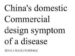 国内本土商业设计的某种病态