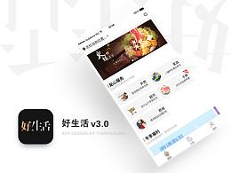 好生活v3.0 新版设计