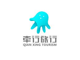 """""""牵行旅行""""旅游公司企业LOGO提案"""