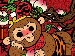 丙申大家猴