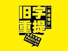 【29期】孙华勇旧字重提实战设计分享