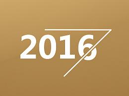 2016总结