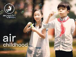 【乐道品牌设计】童年的空气官网设计净化器新风机新风系统北京格弗森远大雾霾净化