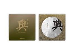平安茶典—普洱茶包装_延续设计