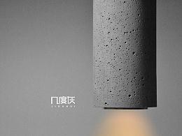 【几度灰】JIDUHUI -- 吊灯系列(二)