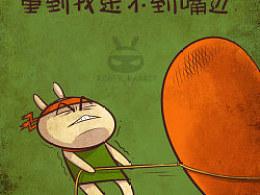 兔子说:做zuo爱第三章