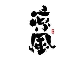 书法字记 | 贰拾叁 | 十月