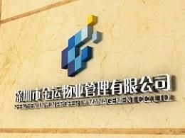 物业公司品牌设计物业VI设计物业品牌设计
