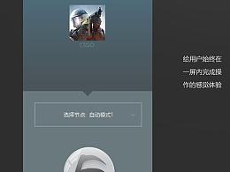 游戏加速器UI和交互设计展示稿_增加中国风设计