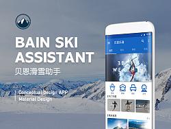 贝恩滑雪助手-App概念设计(MD风格习作)