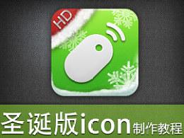 圣诞版icon制作教程