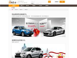 汽车电商专题+活动展示页面