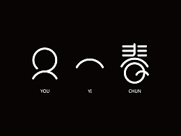 三组字体设计