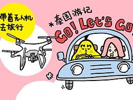 漫画游记|去泰国放飞机-带着无人机去旅行