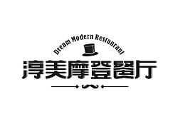 ■■彼安迪设计2014上半年作品,平面/ 品牌 /VI/logo标志/导视/包装 by 彼安迪设计