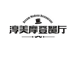 ■■彼安迪设计2014上半年作品,平面/ 品牌 /VI/logo标志/导视/包装