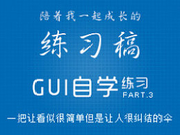 GUI自学 图标练习 帕尔特.3【伞/1P】
