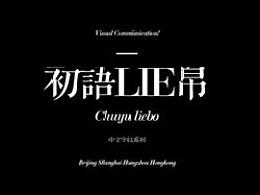 精选日文字体3
