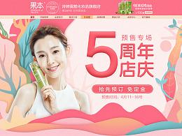 诗婷露雅5周年预售 化妆品