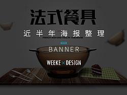 海报-一大波海报banner来了 by Weeke