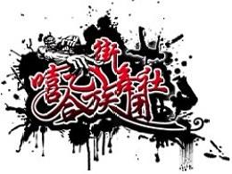 这两年,从头说起~2010_嘻哈艺族—logo篇