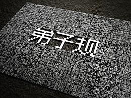 像素字·《弟子规》