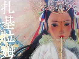 【岩彩】東方Ⅲ·扎基拉姆