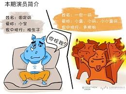 一包一码漫画(三月篇)