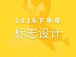 2016下半年部分Logo设计