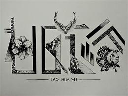 字体设计《桃花峪》