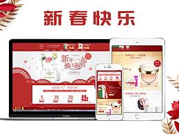 春节页面 化妆品首页设计