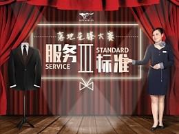 服务标准3大赛微信主画面