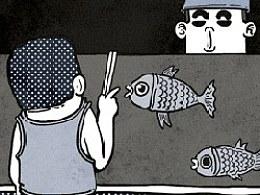 鱼【小矛漫画】