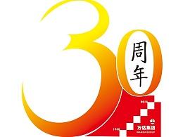 万达30周年庆典logo设计