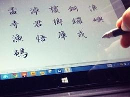 surface pro1+wacom三星版电磁笔+illust studio 随手写6种中文字体