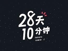 星际移民局阶段二设计-28天10分钟
