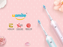 usmile大型电商品牌项目汇总/淘宝/天猫/首页/详情页/海报/电动牙刷