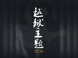 APP主题:越狱(暗色系 挣脱束缚 icon 界面设计 排版 插件)