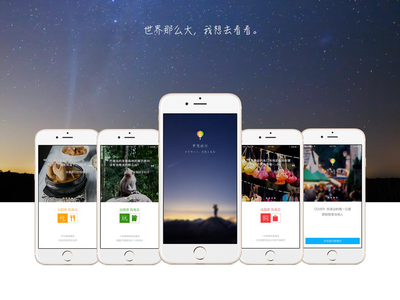 梦想旅行app项目图片