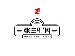 张兰驴肉logo设计