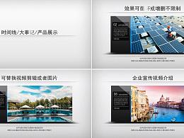 会声会影X8制作 简洁企业商务宣传视频图文幻灯片